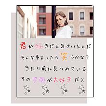 #好きの画像(西野カナに関連した画像)