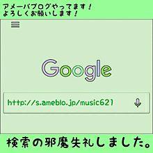 アメーバ 検索