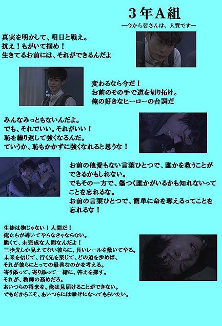 菅田将暉◆3年A組◆柊一颯◆名言画の画像(プリ画像)