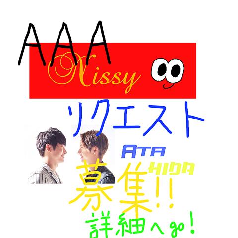 AAAリクエスト募集!!タグお借りします💧の画像(プリ画像)