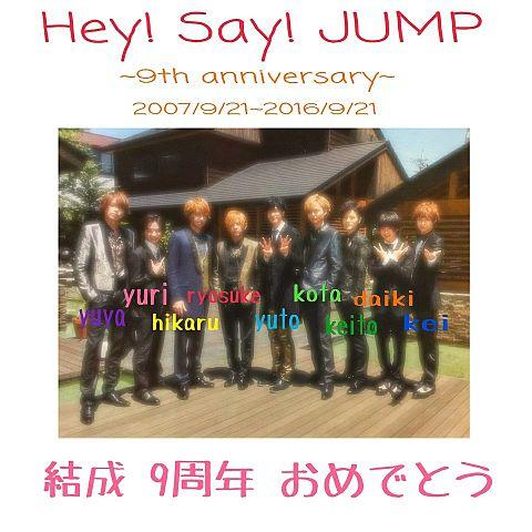 Hey! Say! JUMP結成9周年!!の画像(プリ画像)