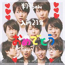 翔ちゃん21年おめでとう!の画像(プリ画像)