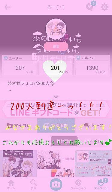 200人!の画像(プリ画像)