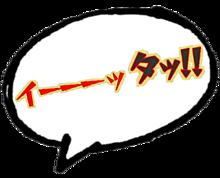 いただきハイジャンプ 名言?(背景透明・吹き出しVer)の画像(プリ画像)