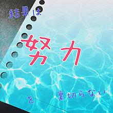 水泳魂の画像(水泳に関連した画像)