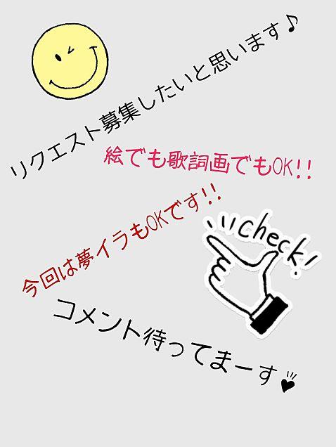 リクエスト募集( ̄▽ ̄)の画像(プリ画像)