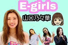 E-giris ネームボード 山口乃々華の画像(ネームボードに関連した画像)