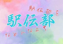🔥駅伝部🔥の画像(駅伝に関連した画像)