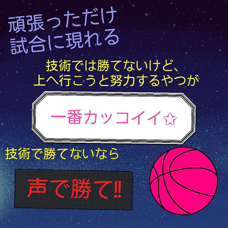 カッコイイ バスケ 名言の画像26点 完全無料画像検索のプリ画像 Bygmo