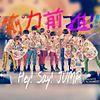 Hey! Say! JUMP(๑ơ ₃ ơ)♥(๑ơ ₃ ơ)♥ プリ画像