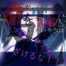 命の画像(与謝野晶子 文豪ストレイドッグスに関連した画像)