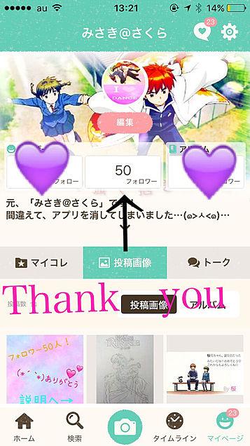 フォロワー50人、(*´˘`*)ありがとう!の画像(プリ画像)