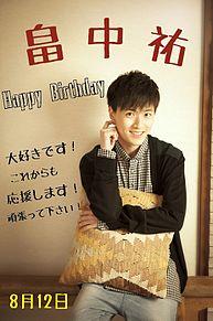 .*・♥゚Happy Birthday ♬ °・♥*.の画像(畠中祐に関連した画像)