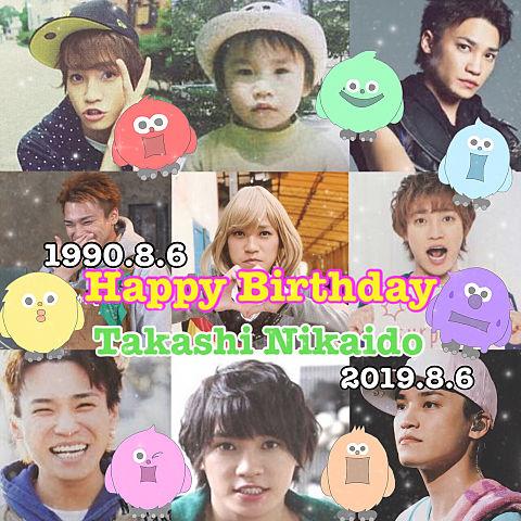 ♡ニカちゃんHappy Birthday♡の画像(プリ画像)