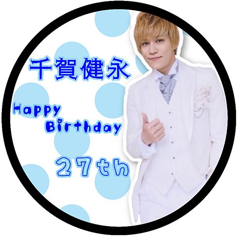 千ちゃん🎂 HAPPY BIRTHDAY 💗🎶°•⋆の画像(プリ画像)