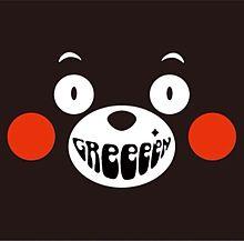 GReeeeNくまもんの画像(プリ画像)
