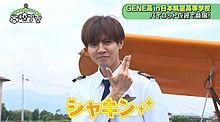 涼太くん♡♡の画像(GENEに関連した画像)
