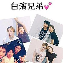 白濱亜嵐❌モデルのラブリ❌りゅう君 実の3姉弟の画像(モデル ラブリに関連した画像)