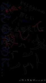 病みポエム(恋愛)ラインホーム画〇の画像(ラインホーム画に関連した画像)