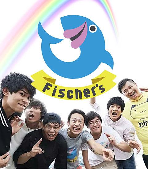 Fischer's💓の画像(プリ画像)