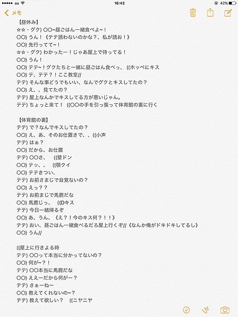イケメンたちとの初恋【6】の画像(プリ画像)