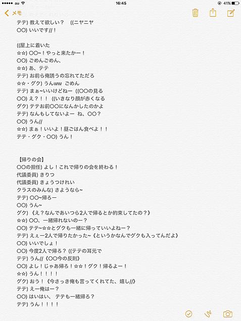イケメンたちとの初恋【7】の画像(プリ画像)