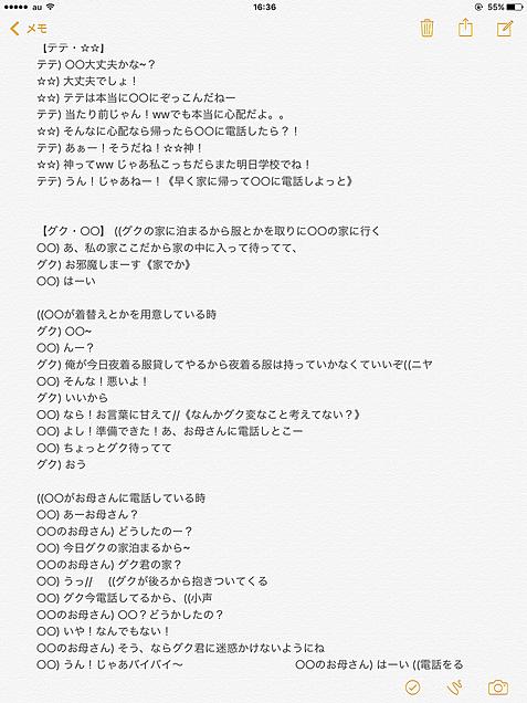 イケメンたちとの初恋【9】の画像(プリ画像)