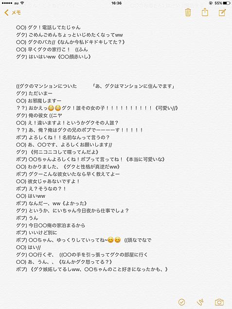 イケメンたちとの初恋【10】の画像(プリ画像)