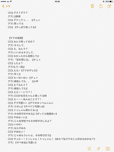 イケメンたちとの初恋【11】の画像(プリ画像)
