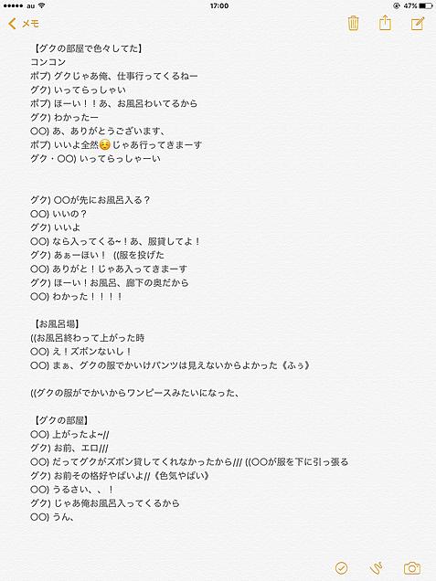 イケメンたちとの初恋【12】の画像(プリ画像)
