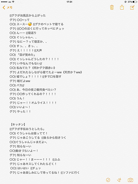 イケメンたちとの初恋【13】の画像(プリ画像)
