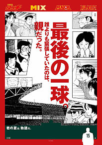 MAJOR 甲子園 高校野球の画像(プリ画像)