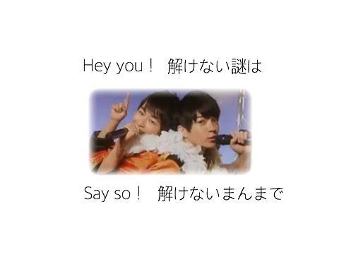 Hey you!/sexy zoneの画像 プリ画像