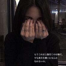 ^・・^の画像(片思いに関連した画像)