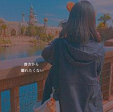 🕌の画像(恋愛 ポエムに関連した画像)