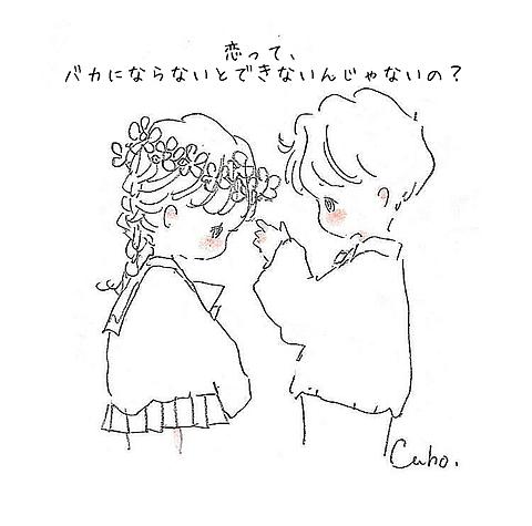 恋愛 名言の画像(プリ画像)
