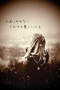 DearSnow/嵐の画像(恋/片思い/失恋に関連した画像)