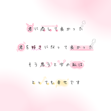 ポエム 🎈の画像(#恋愛ポエムに関連した画像)