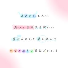ポエム 🤲🏻の画像(#恋愛ポエムに関連した画像)