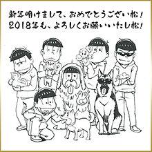 おそ松さんの画像(おそ松/カラ松/チョロ松に関連した画像)