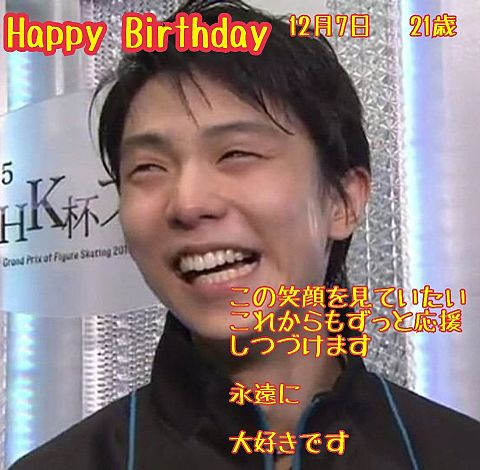 ゆづHappy Birthday!の画像(プリ画像)