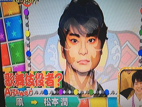 歌舞伎役者松本潤wwの画像 プリ画像