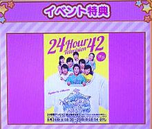 24時間テレビデータ放送お楽しみ画像