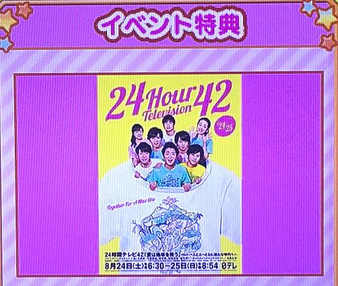 24時間テレビデータ放送お楽しみ画像の画像 プリ画像