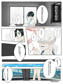 漫画③の画像(オリジナルに関連した画像)