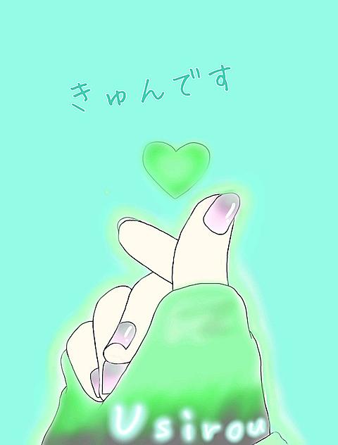きゅん♡の画像 プリ画像