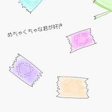 恋。の画像(手書き/手描き/てがきに関連した画像)