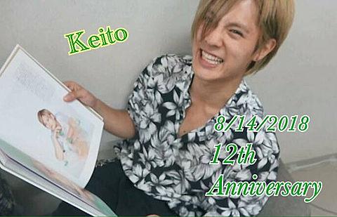 Keito 12th Anniversaryの画像(プリ画像)