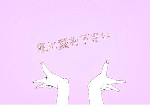 私に愛を下さい(⃔ •̀ᵕ•́ )⃕↝の画像 プリ画像