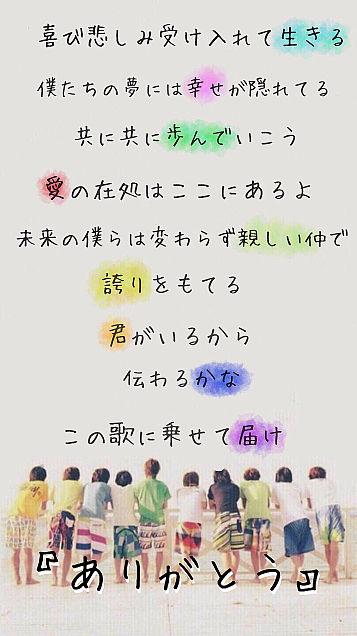 Hey! Say! JUMP歌詞の画像(プリ画像)